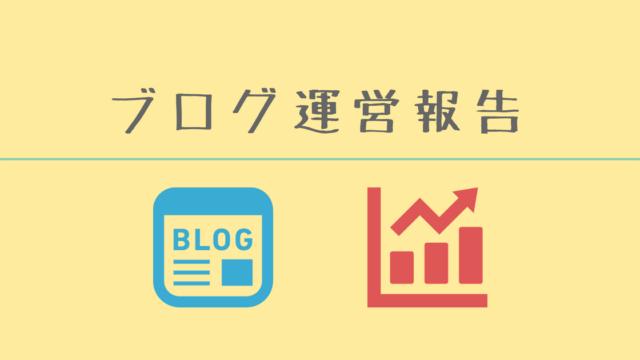 ブログ運営のアイキャッチ