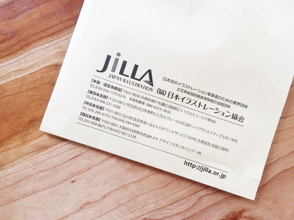 JILLA 資料