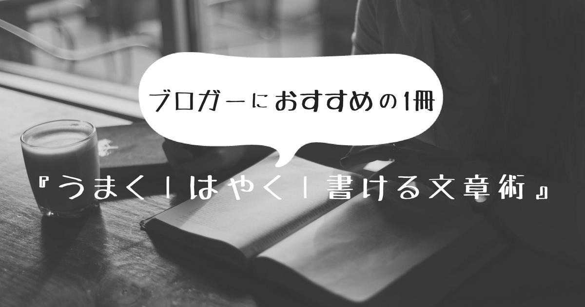 うまく|かける|文章術