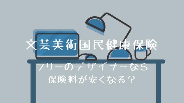 文芸美術国民健康保険 解説