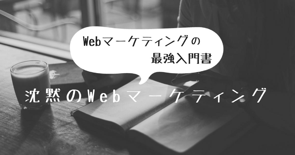 沈黙のWebマーケティング 感想