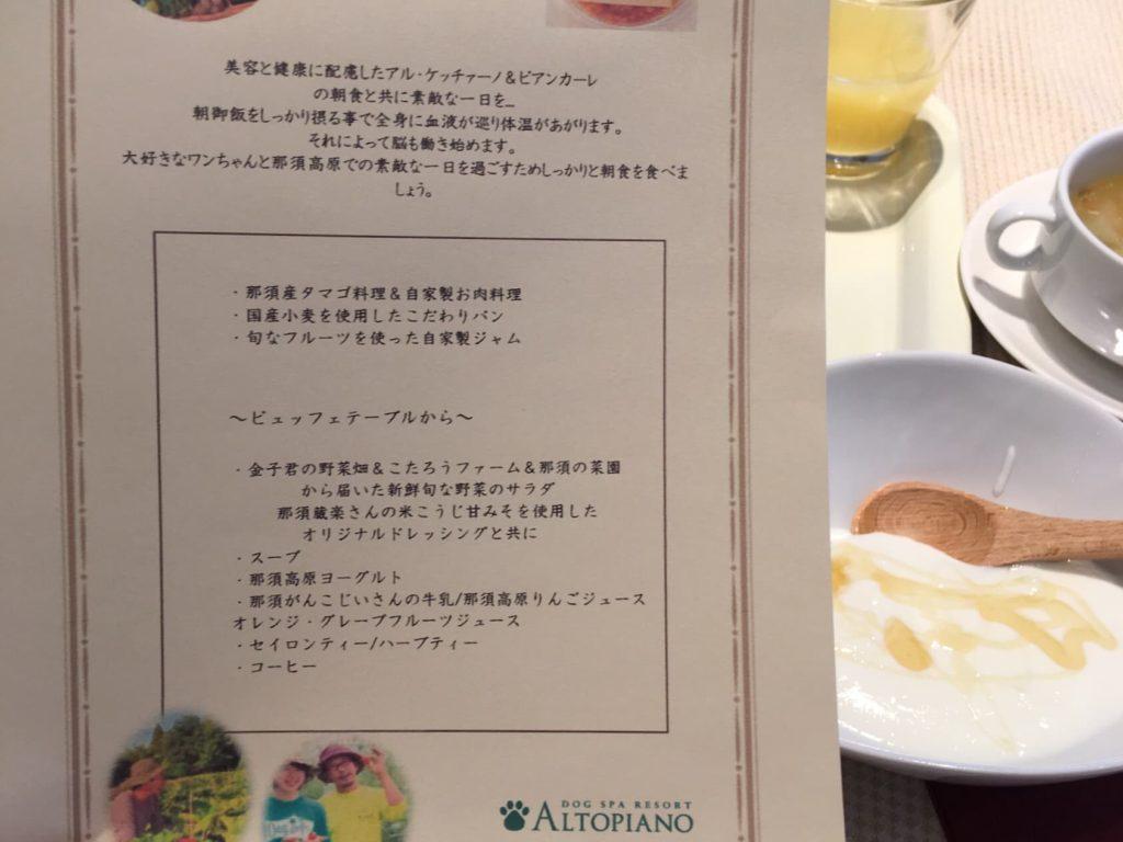 那須 アルトピアーノ 朝食