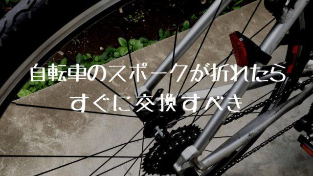 自転車 スポーク交換