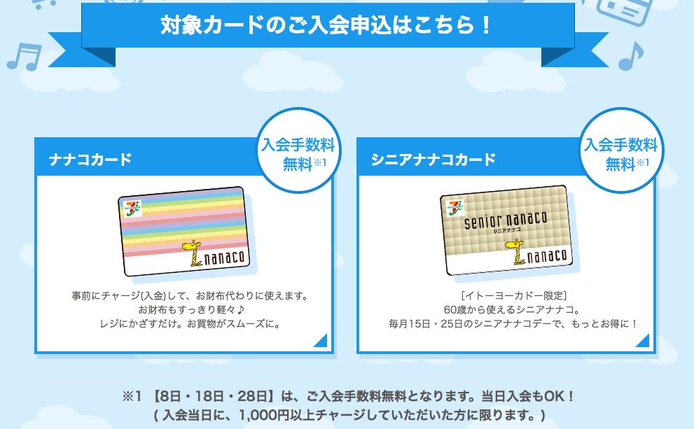 nanacoを無料で作る イトーヨーカドー ハッピーデー