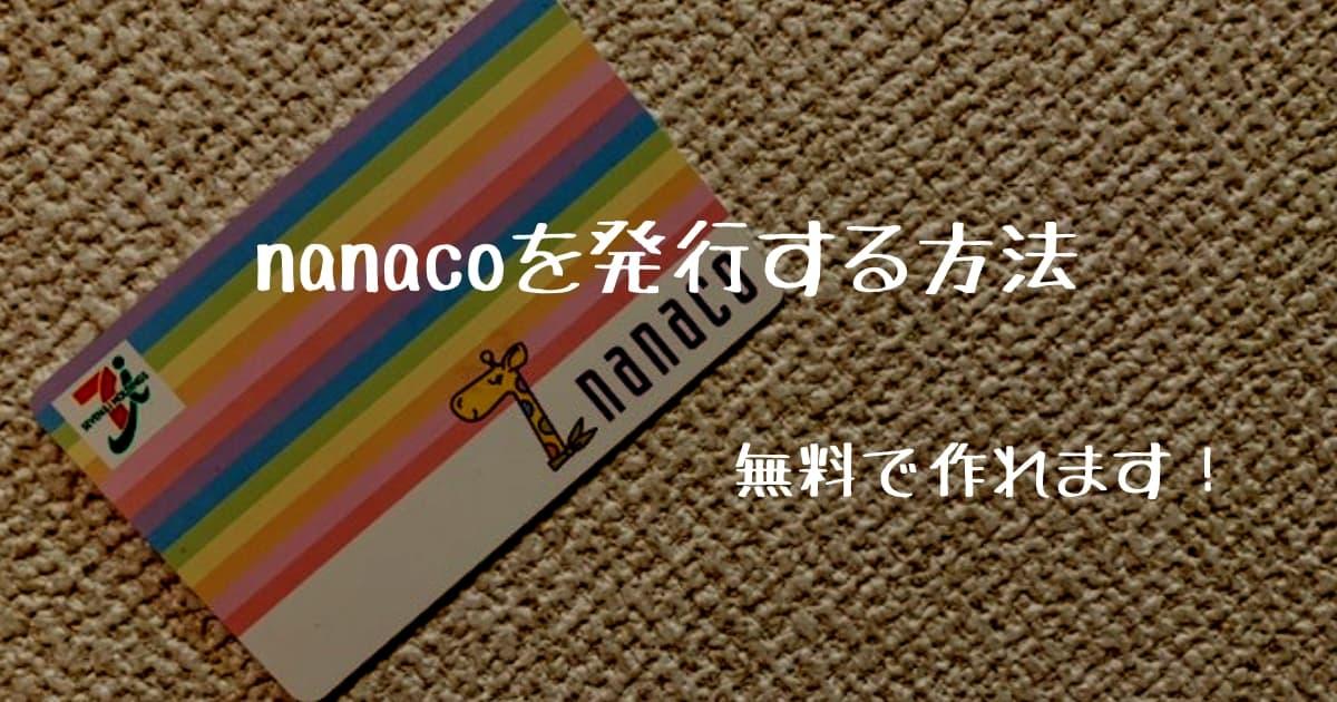 nanaco 無料 作成